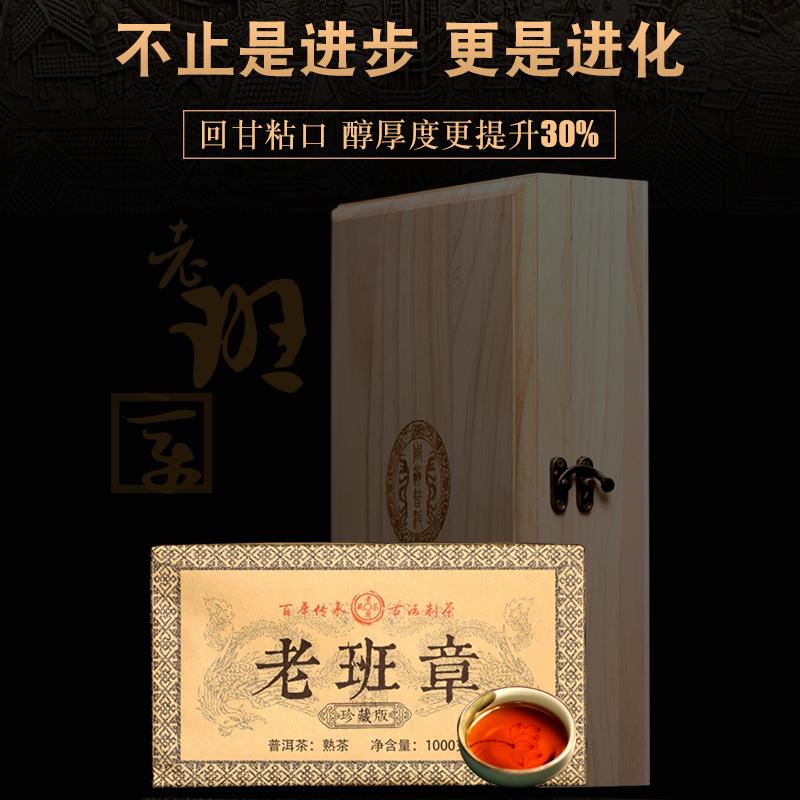 老班章普洱茶2019年云南砖茶纯料熟茶勐海布朗山1000克古树珍藏