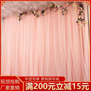 Wedding stage background yarn decorative wall mesh wedding cloth net red live curtain birthday scene layout