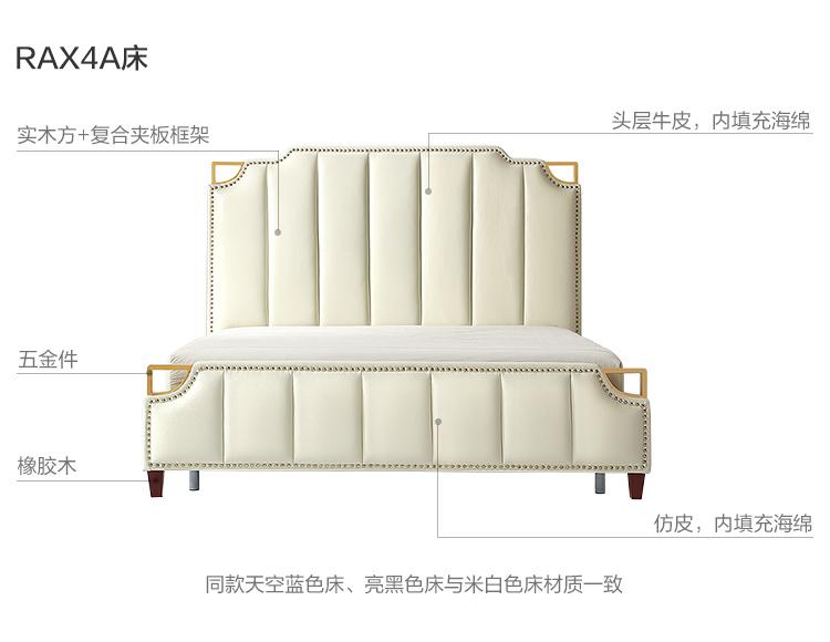 RAX4A-材料解析-床-米белый .jpg