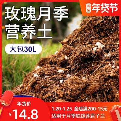 Rose Moon Soil Special Planting Soil Embroidery Ball Flower Rail Line Nutrition Soil Cars Coconut Shell Coconut Home Potted Peat