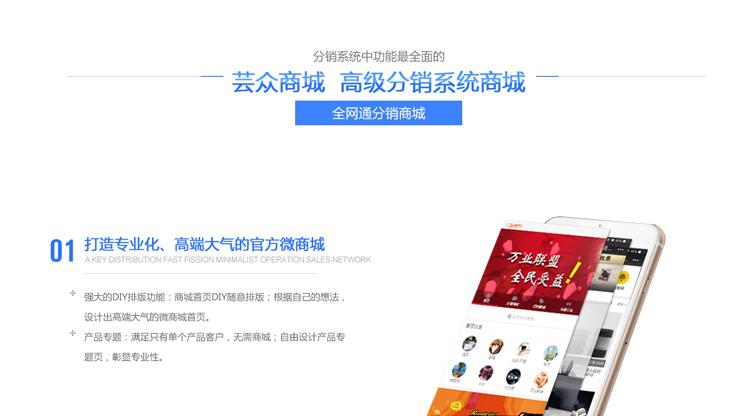 [全网独家]微擎微赞 芸众商城1.9.0旗舰版最新版模块 微信芸众分销1.9新版 带渠道商、酒店等近30个模块