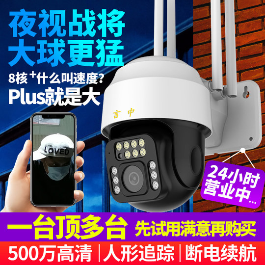 Yanzhong network ball machine wireless camera high-definition night vision home outdoor mobile phone remote wifi set monitor