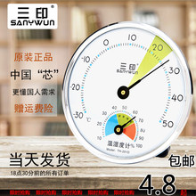 Spot high-precision indoor thermometer and hygrometer household thermometer baby room thermometer accurate refrigerator pharmacy