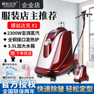 Noradak steam hanging hot machine X1 all copper interface 2300 watt power clothing store commercial vertical electric iron