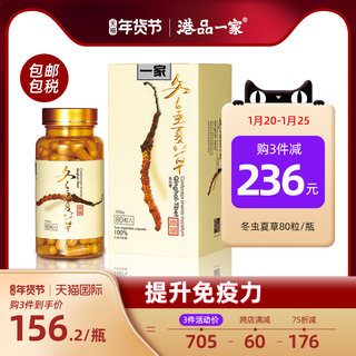 A Hong Kong product imported from Hong Kong direct mail genuine mycelium tonic for men and women Super Cordyceps capsules