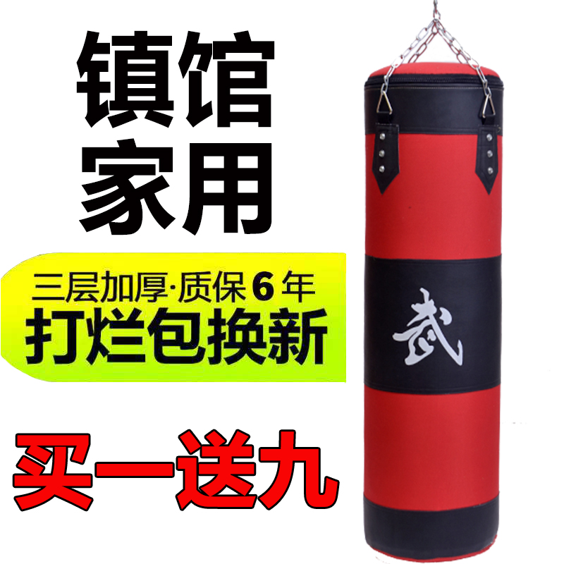 Boxing sandbag hanging solid sandbag three layers of loose taekwondo does not fall on the family fitness adult children
