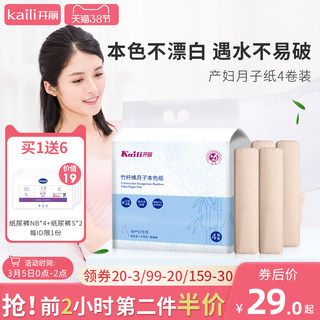 Kai Liyue paper knife paper mother special admission sanitary napkins after milk evil, pregnant women