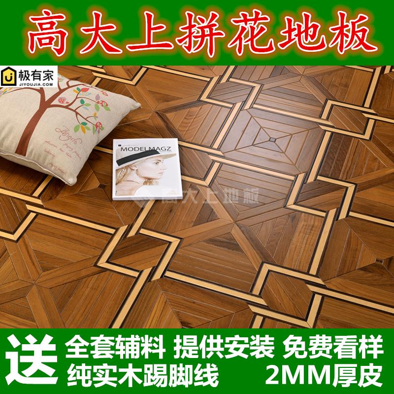 书房实木复合拼花地板柚木多层酸枝枫木地暖艺术客厅卧室地热v书房