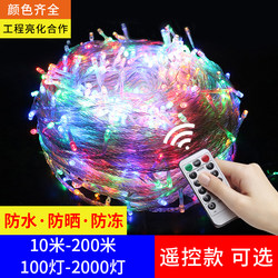 Led small color lights flashing lights string lights all over the sky star light show decoration colorful waterproof outdoor tree lights