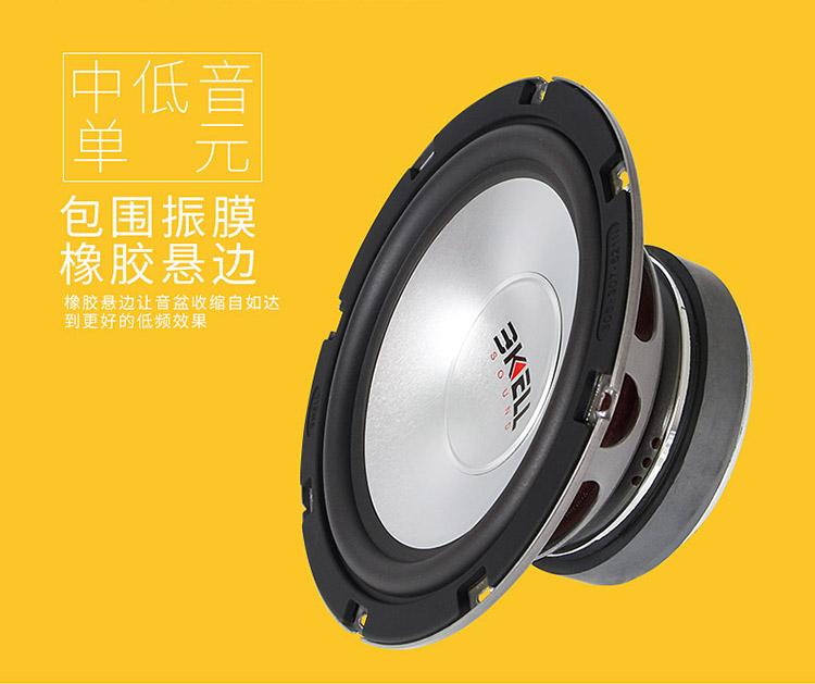 霸克RX650套装喇叭