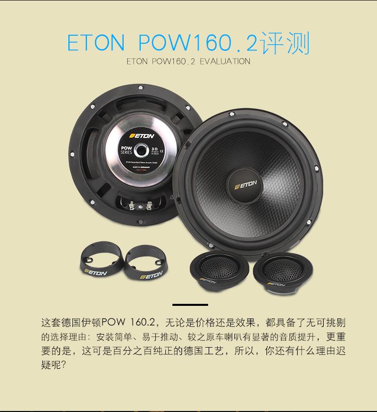 伊顿POW160.2两分频套装喇叭