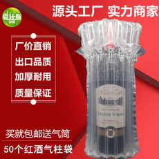 7-column 30 32 35CM high 750ml red wine gas column bag explosion-proof air bag inflatable shock-proof bubble bag bubble column bag