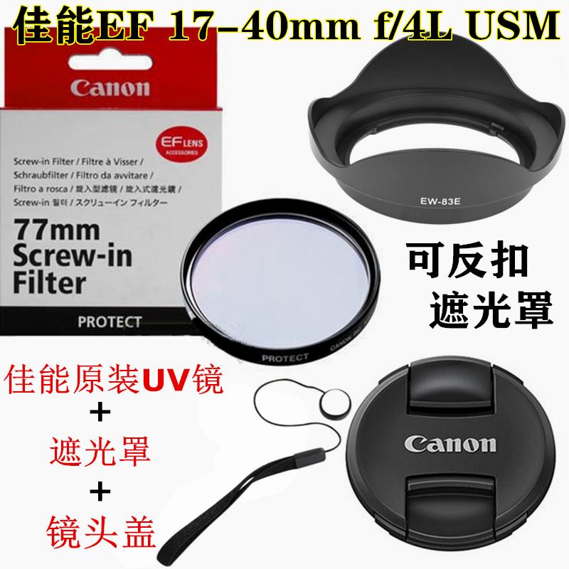 佳能EF17-40mmf4LUSM广角变焦镜头镜头配件盖+遮光罩+uv镜77mm