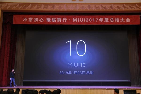 小米宣布:MIUI 10正式启动