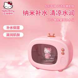 Hellokitty genuine air humidifier home silent pregnant woman baby bedroom student small dormitory facial hydrating meter office desktop large fog sprayer large capacity