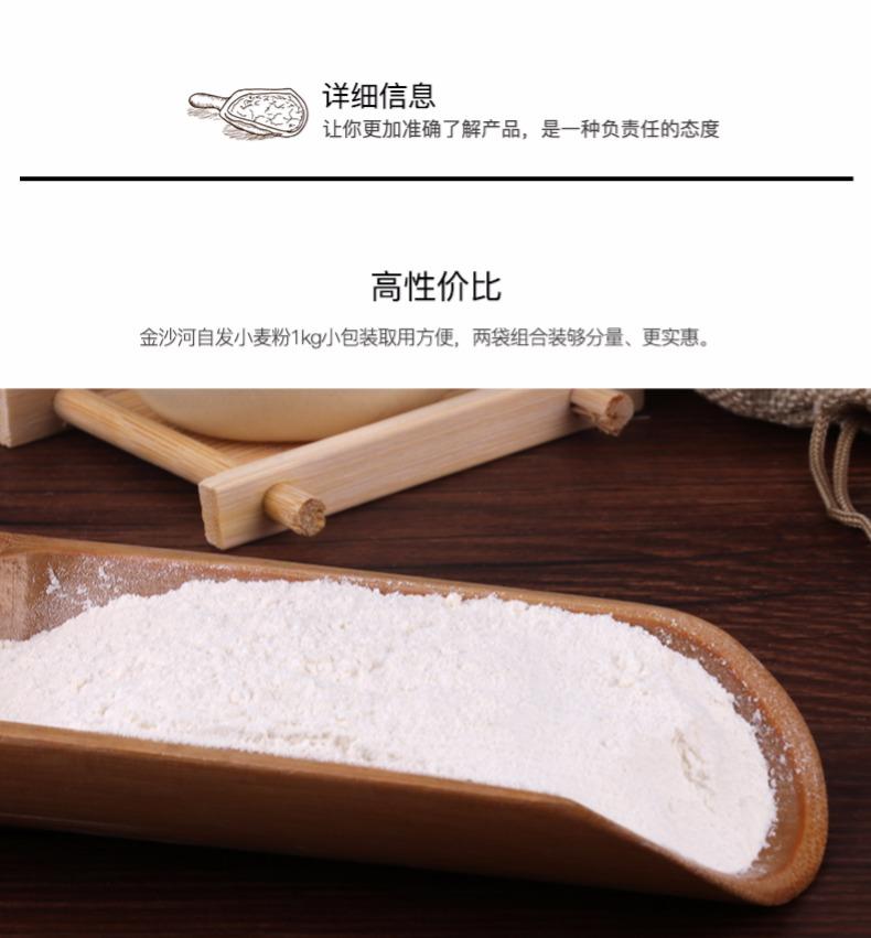 金沙河自发粉袋共斤包子馒头油条家用小麦中筋麵粉自带酵母菌详细照片