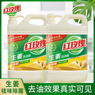 Red roses ginger dishwashing liquid 1.208kg2 bottle free shipping to oil fishy combination of equipment decontamination home big bottle