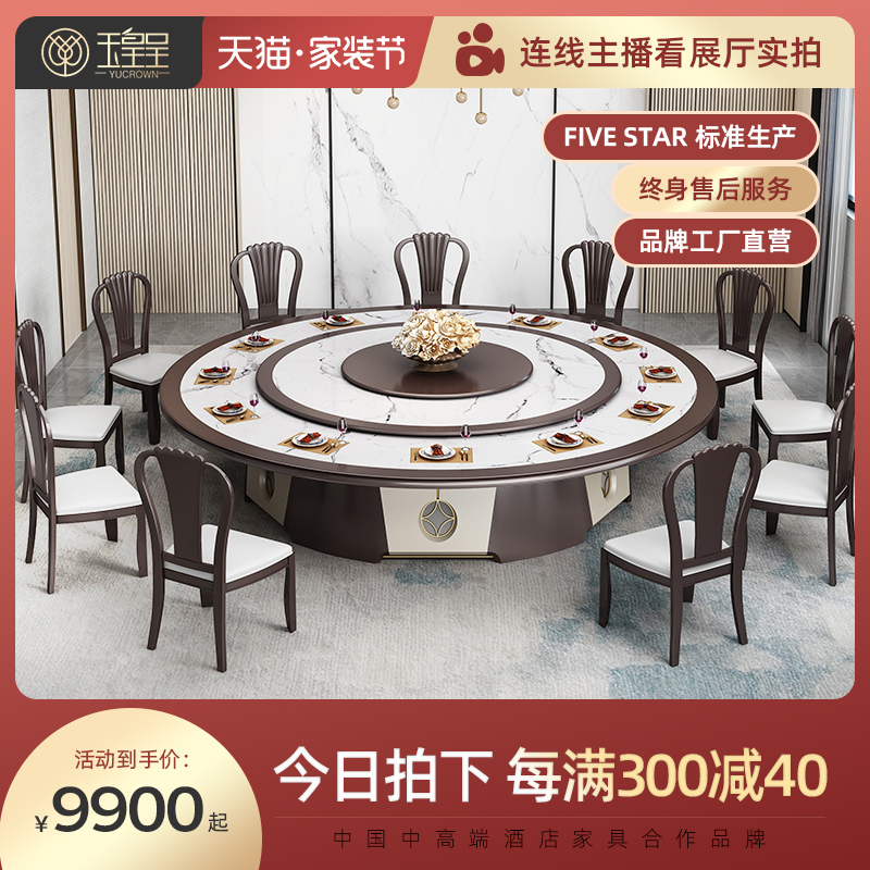 Hotel electric dining table Club villa large round table Solid wood 20 people automatic rotation Marble rock plate hot pot table and chair