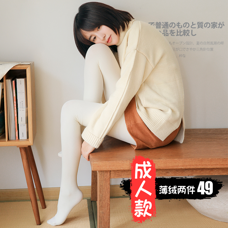 cdfaf7764 Autumn and winter stockings white pantyhose adult college students plus  cashmere thickening Japanese girl bottoming socks soft sister pants