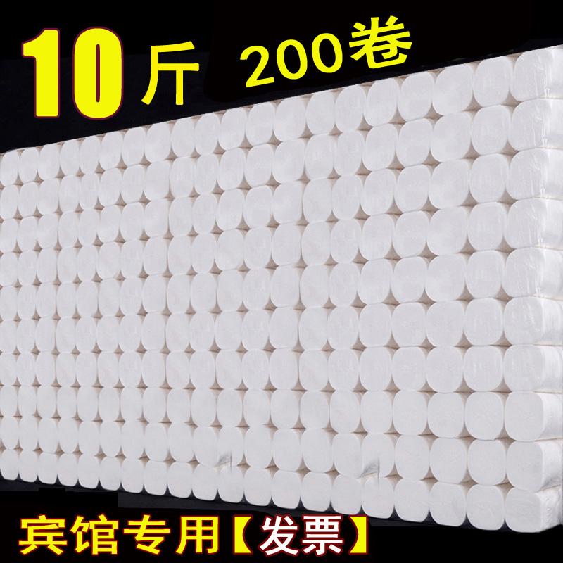 宾馆酒店用卫生纸批发小卷纸客房卫生间用品白色压花卷纸巾200卷