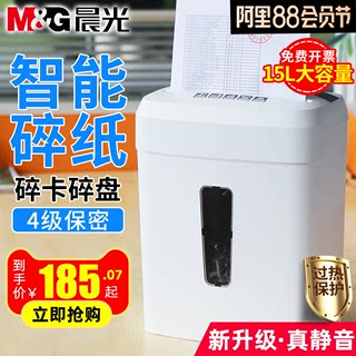 Chenguang paper shredder office automatic mini home small convenient electric commercial high-power desktop crushing particles paper shredder shredder paper shredder 5-level confidential shredder