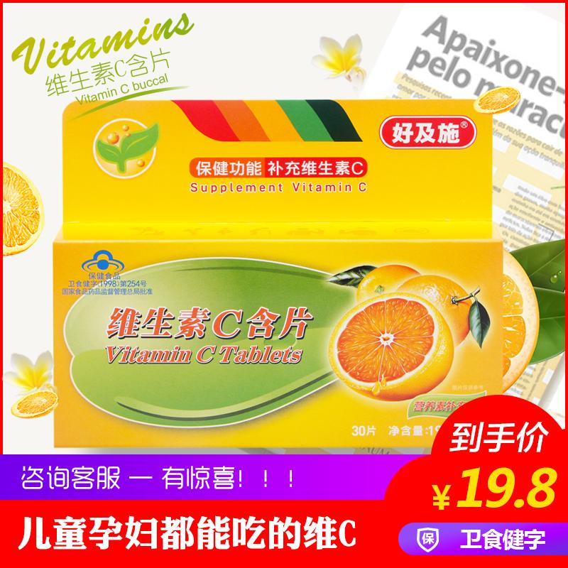 好及施 VC儿童天然维生素c咀嚼片0.65g/片*30粒/盒孕妇补充维生素