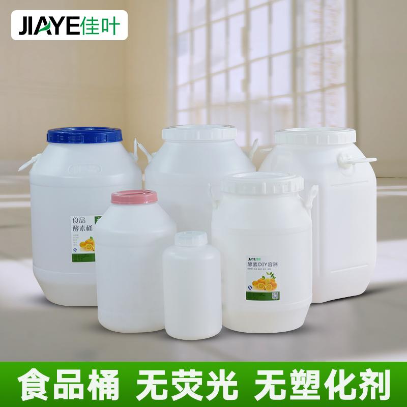 食品级酵素桶塑料桶带盖储水桶塑料发酵腌菜桶大加厚家用25升50L