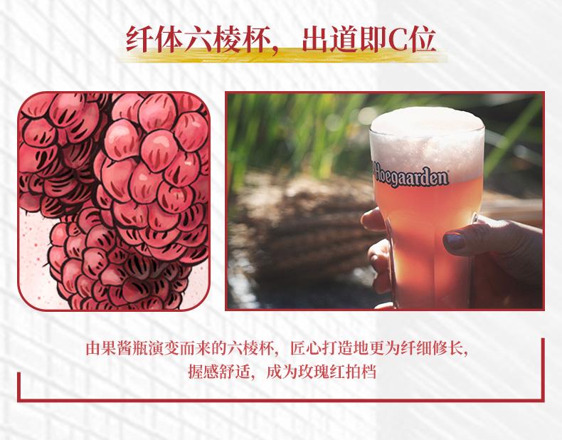 福佳 比利时风味 精酿玫瑰红啤酒 310ml*12听 图5