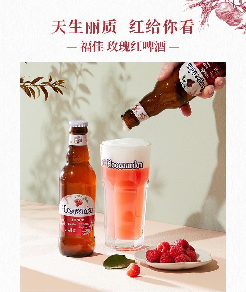 福佳玫瑰红啤酒