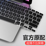 Suitable for MacBook Pro keyboard film 2020 Air13 Apple Pro16 computer 12 inch 13.3 notebook M1 keyboard sticker mac protective film 15 silicone macpro ultra-thin 11 accessories
