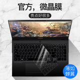 2020 Lenovo rescuer R7000P keyboard film Y7000 notebook R9000P computer X keyboard Y9000K sticker R720 protective film Xiaoxin Pro13air14 full coverage 15.6-inch 15