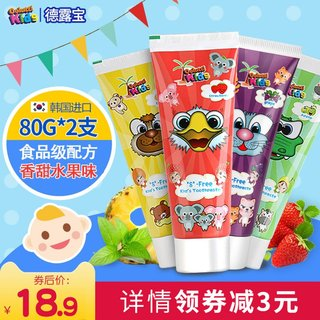 Imported children's toothpaste 2-3-6-12 years old can swallow Delubao fluoride-free infant baby toothpaste toothbrush set
