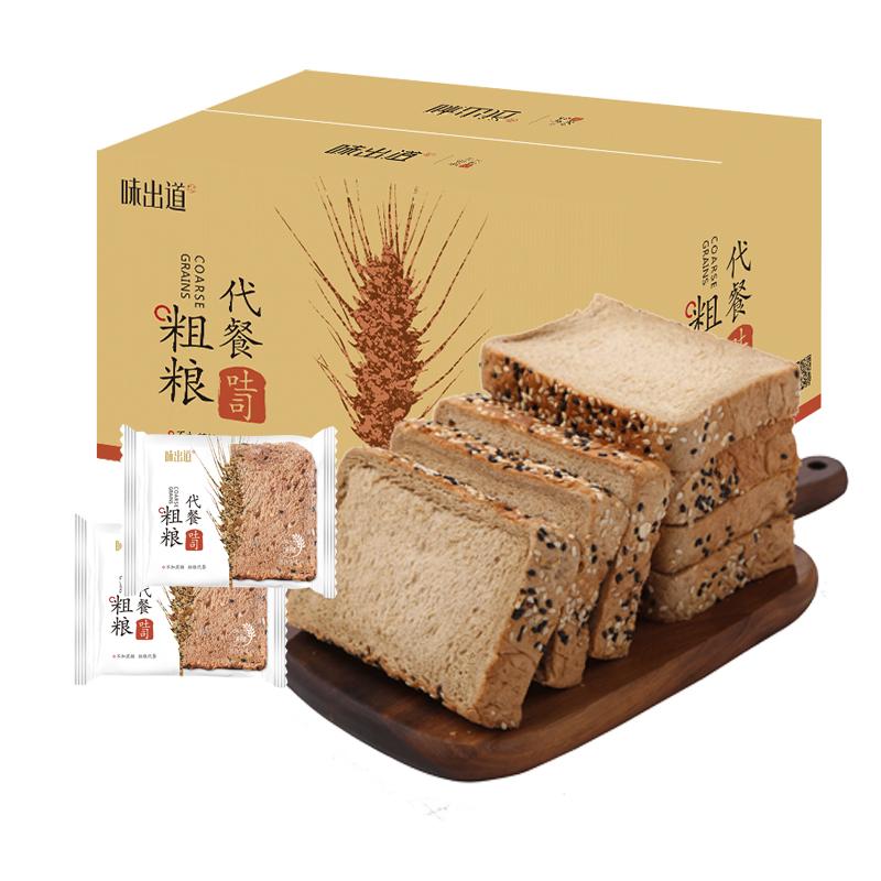 【刷脂代餐】无糖黑麦全麦面包2斤