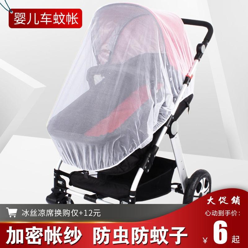 宝宝推车蚊帐通用婴儿推车加大蚊帐全罩式大码蚊帐儿童车伞车蚊帐