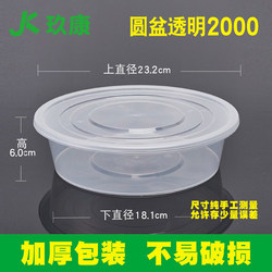 Round 2000ml2500 3000 3500 disposable lunch box packaged lunch box crayfish fast food takeout bowl Jin