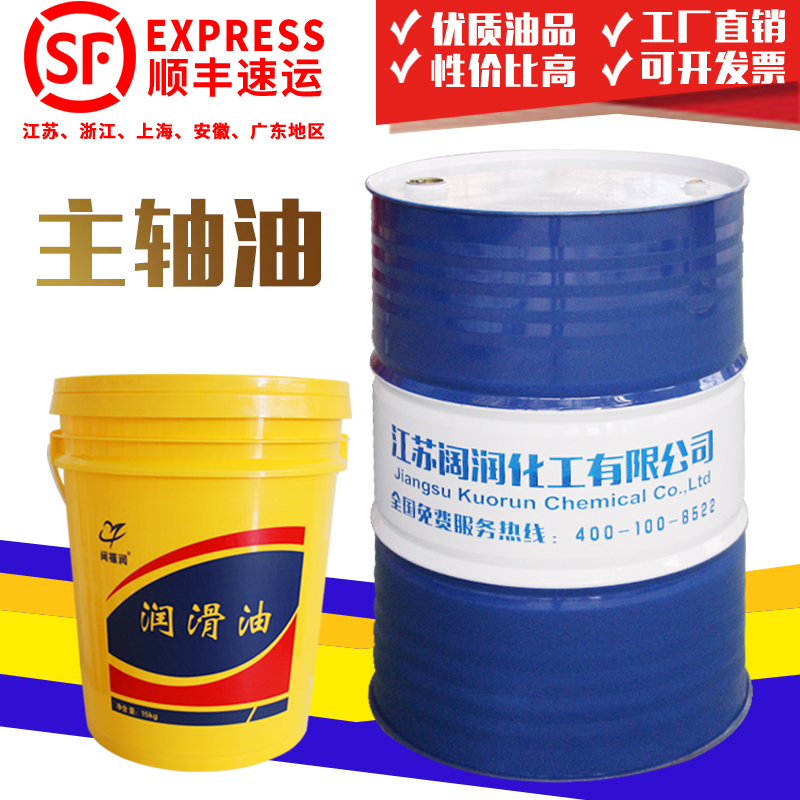 Spindle oil High speed cold cutting spindle oil Cold machine grinding head oil No 5 No 7 No 10 No 15 No 22 Grinding bed oil