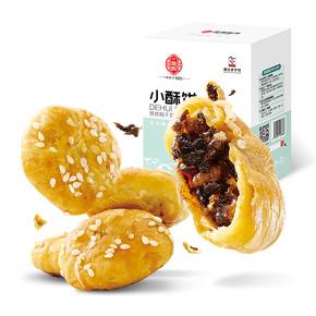 【第二份1元】德辉小酥饼梅干菜肉酥饼