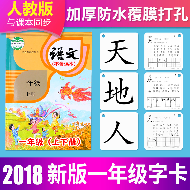 2018 first-grade literacy card human teaching version of the Ministry of  primary and secondary school language book next book no map full set of