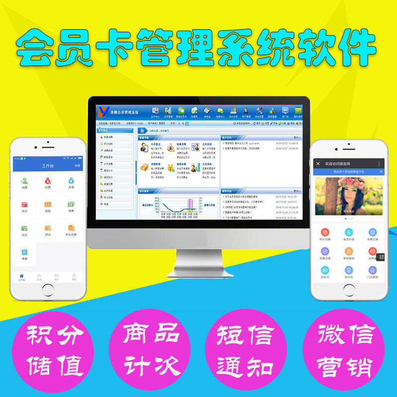 A card easy Beauty Salon Car Wash chain nail shop mobile phone WeChat  membership card points stored value recharge consumer cash register one  machine