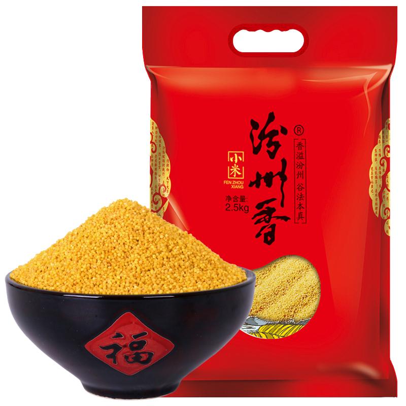 黄小米2019新米山西特产五谷杂粮非特级孕妇小米粥月子小黄米5斤