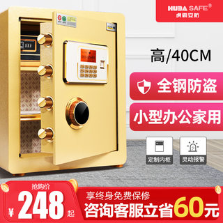 Tiger Bad Safe Home Small 40CM Office Fingerprint Password Safe 45cm Bedside Cabinet All Steel Anti-theft Alarm Wall Student Dormitory Note This Cold Box