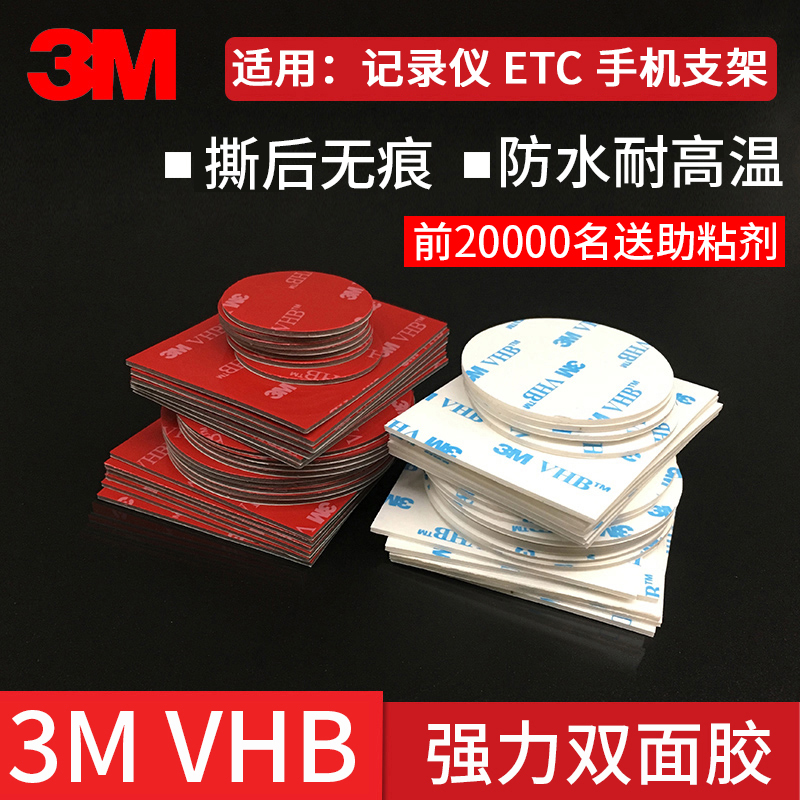 cheap Purchase china agnet 3M double-sided adhesive VHB