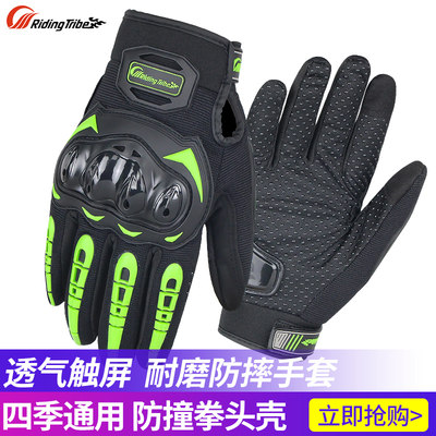 Motorcycle riding gloves summer breathable touch screen anti-fall off-road car racing car gloves knight glove equipment
