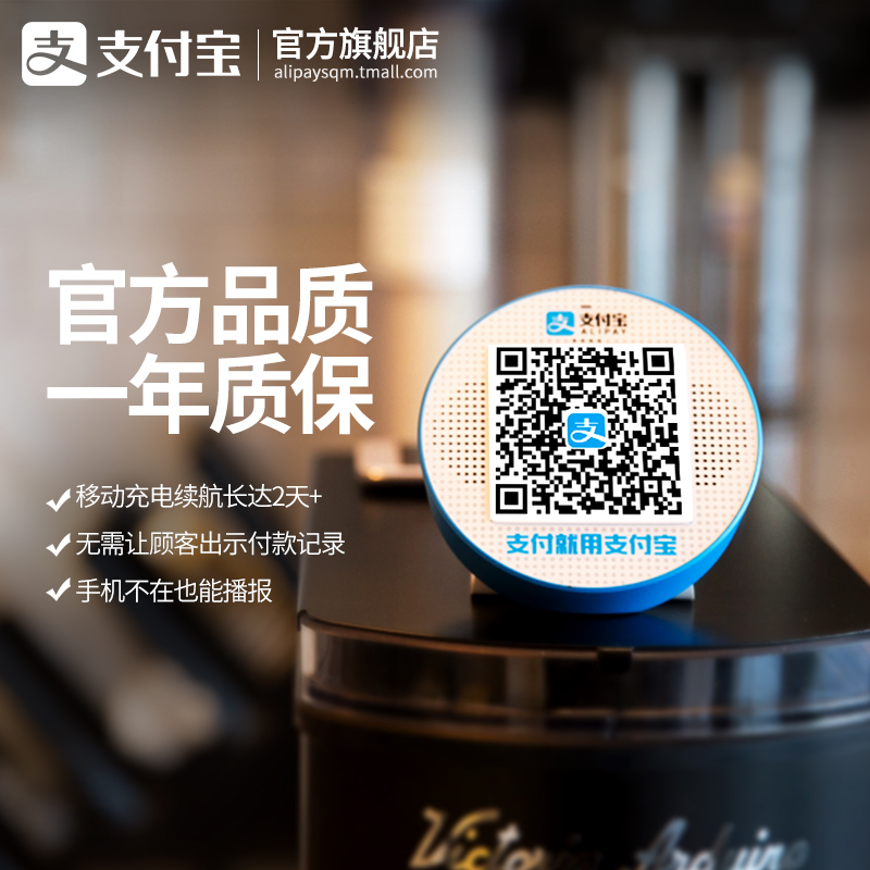 Alipay box M1 QR code voice broadcaster commercial money collection broadcast artifact payment payment tips small stereo