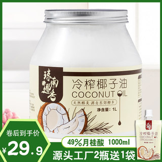 Qiongnan coconut fragrant coconut oil edible oil pure 1000ml Hainan cold virgin ketogenic hair care skin coconut oil
