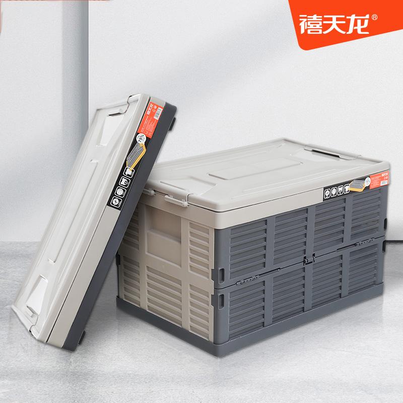 禧天龙箱子折叠v箱子塑料特大多功能家用整理箱抗压便携车载工具箱