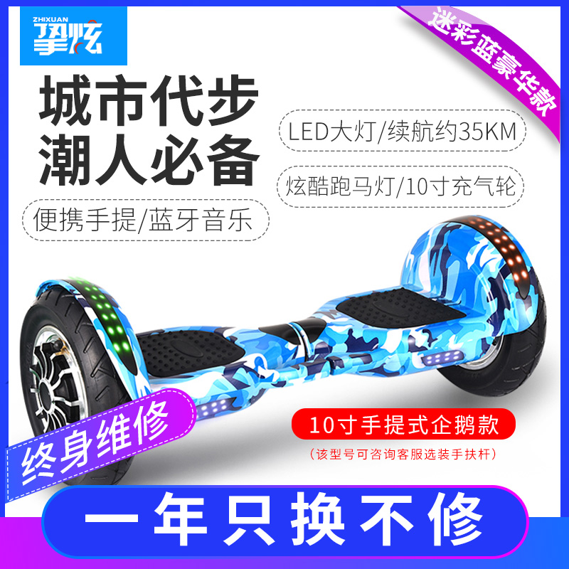 Luxury models-S5 10 inch version [send protective gear + marquee + portable] camouflage blue
