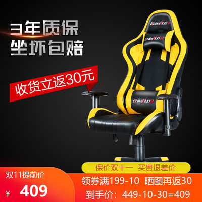 Ou Osen gaming chair...