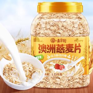 燕麦片5斤2罐即食无糖精麦片未脱脂纯麦片