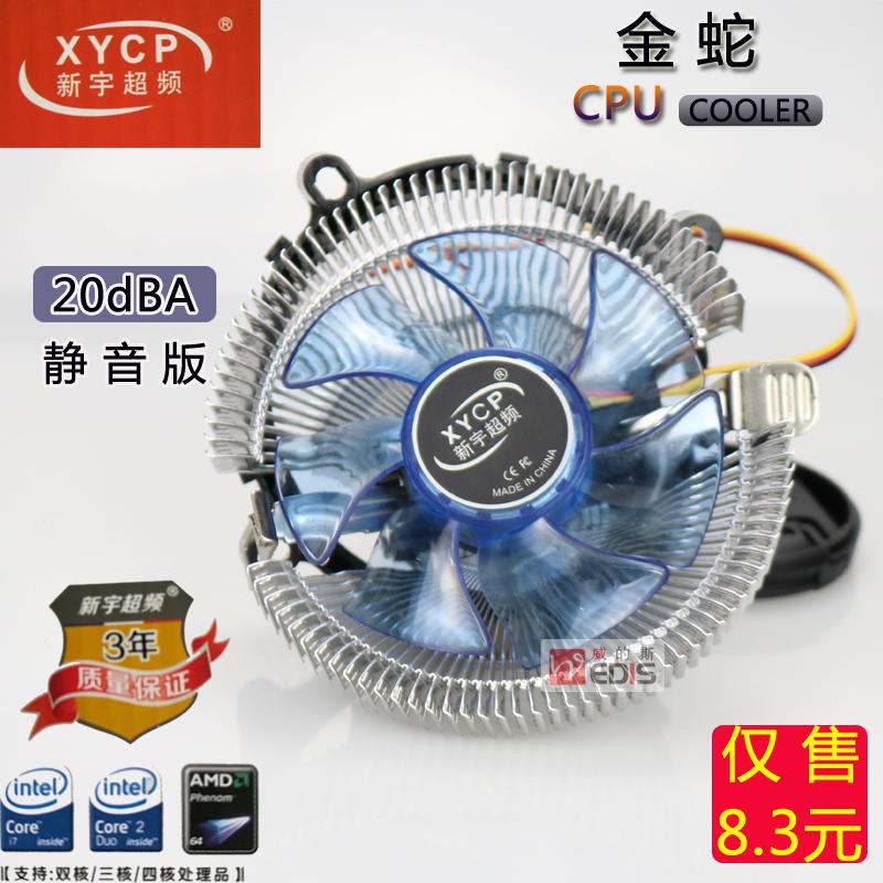 新宇超频金蛇蓝冰风扇CPU散热器电脑v金蛇intel775/1150AMD